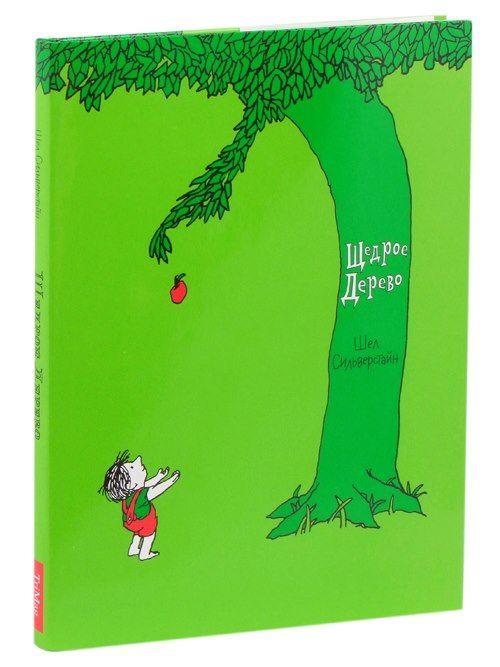 Мальчик и дерево в лесу. Трогательная история их взаимоотношений. С детства и до глубокой старости яблоня помогает мальчику, исполняет его желания и счастлива этим. А что взамен? К сожалению, ничего. Но это не важно, ведь яблоня просто любит мальчика