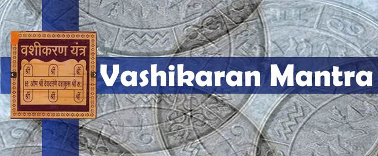 Vashikaran mantra specialist give you solutions of all kinds of worries. If you have any worries comes in your love relations then not take tension and get the solutions by vashikaran specialist contact number.98157-75828