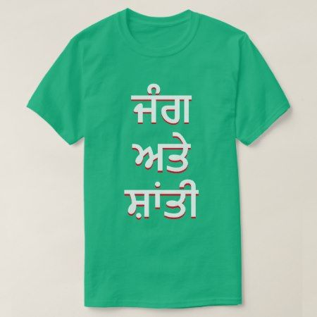 war and peace in Punjabi (ਜੰਗ ਅਤੇ ਸ਼ਾਂਤੀ) T-Shirt - tap, personalize, buy right now!