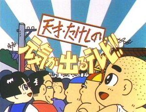 1985年~1996年『天才・たけしの元気が出るテレビ!!』日本テレビ 出演/ビートたけし 高田純次 ほか