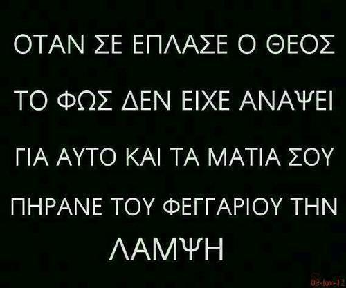 greek quotes, Ελληνικά, and μαντιναδες εικόνα