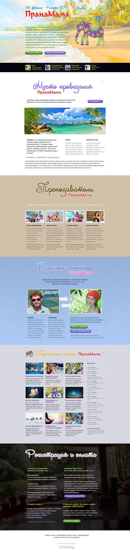 Сайт йогатура «ПранаМама» Дизайн, верстка, программирование, наполнение и поддержка сайта - Oldesign.ru/portfolio