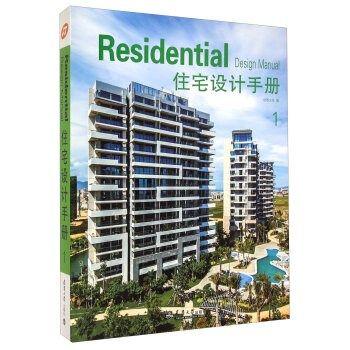 Residential Design Manuel I-II