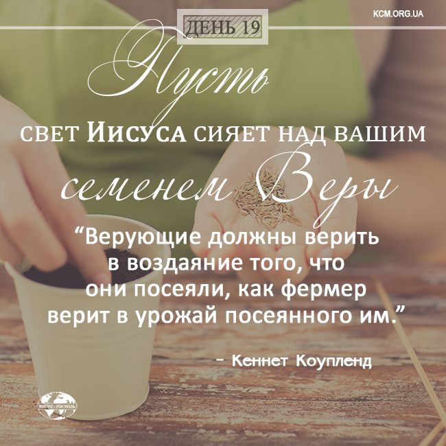Дающий же семя сеющему и хлеб в пищу подаст обилие посеянному вами и умножит плоды правды вашей,...(2-e Коринфянам 9:10) www.KCM.org.ua