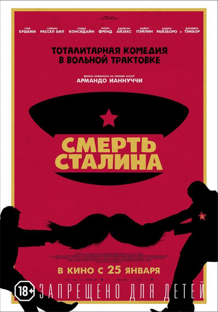 Смерть Сталина (The Death of Stalin)