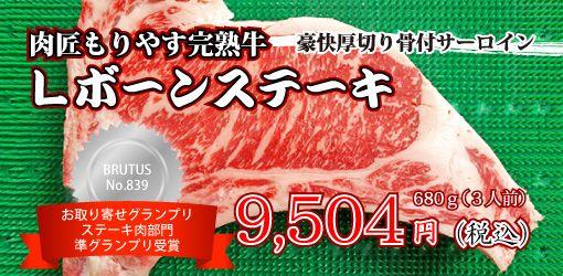 肉匠もりやす完熟牛Lボーンステーキ