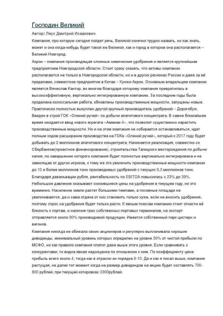 Господин великий (с) Дмитрий Исаакович Леус