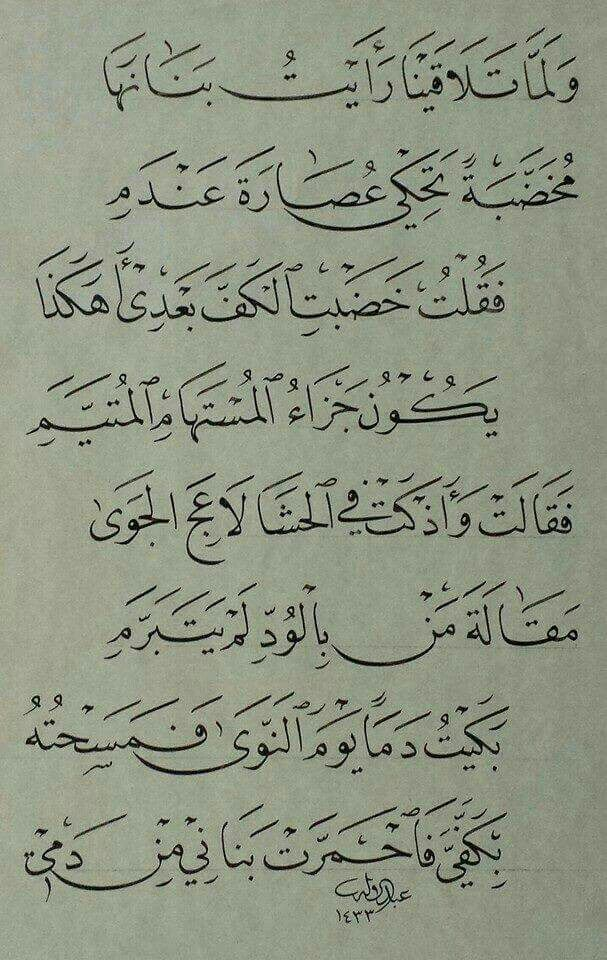 عندما تذكرت أن الحياة قصيرة جدا وأني قد أفارقها قريبا كان ذلك هو الدافع الأكبر لي على الإطلاق لأتخذ قرارات مهمة Arabic Poetry Pretty Words Arabic Love Quotes