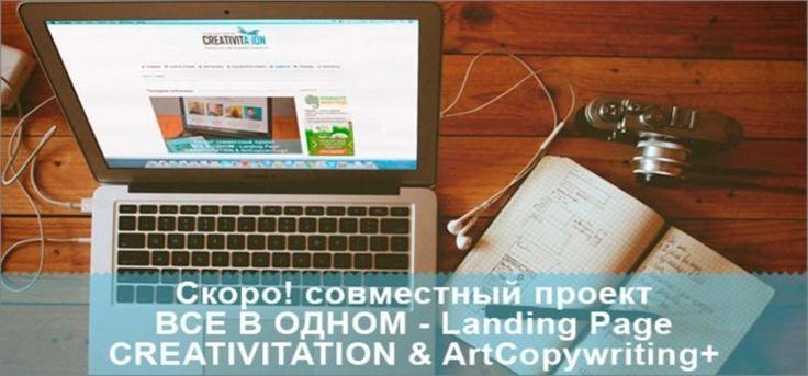 Создание одностраничного сайта. Управление контентом сайта под ключ.  ArtCopywriting+ & Creativitation