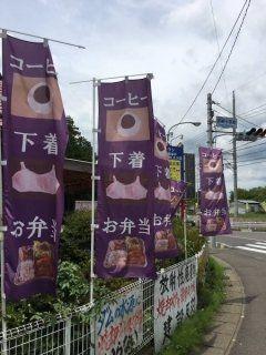 栃木県大田原市に喫茶店なのか衣料用品店なのか果たして弁当屋さんなのか謎だらけのお店があります お店ののぼりにはコーヒー下着お弁当の文字が(@_@) JR東北本線の野崎駅から徒歩9分くらいの場所にあります お店によるともともと下着の会社でショールームにするために喫茶店と一緒にしたんだとか 栃木県の珍百景です  #栃木 #珍百景 #喫茶店 #カフェ tags[栃木県]