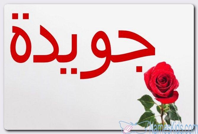معنى اسم جويدة وصفات حامل الاسم Jweida Joeida Jweida اسم جويدة اسماء اسلامية