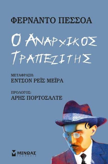 Ο ΑΝΑΡΧΙΚΟΣ ΤΡΑΠΕΖΙΤΗΣ