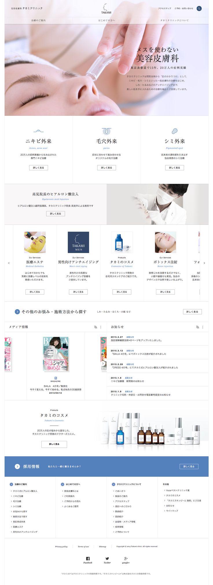 Category - コスメティック・美容:81-web.com【Webデザイン リンク集】
