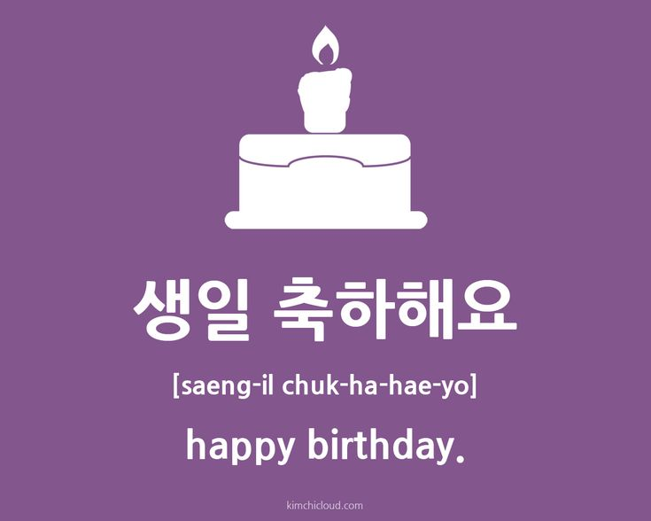 """The standard way to say """"Happy Birthday"""" in Korean is """"saengil chukhahaeyo"""" (생일 축하해요) which you would use when talking to someone older or someone you're not super close with."""