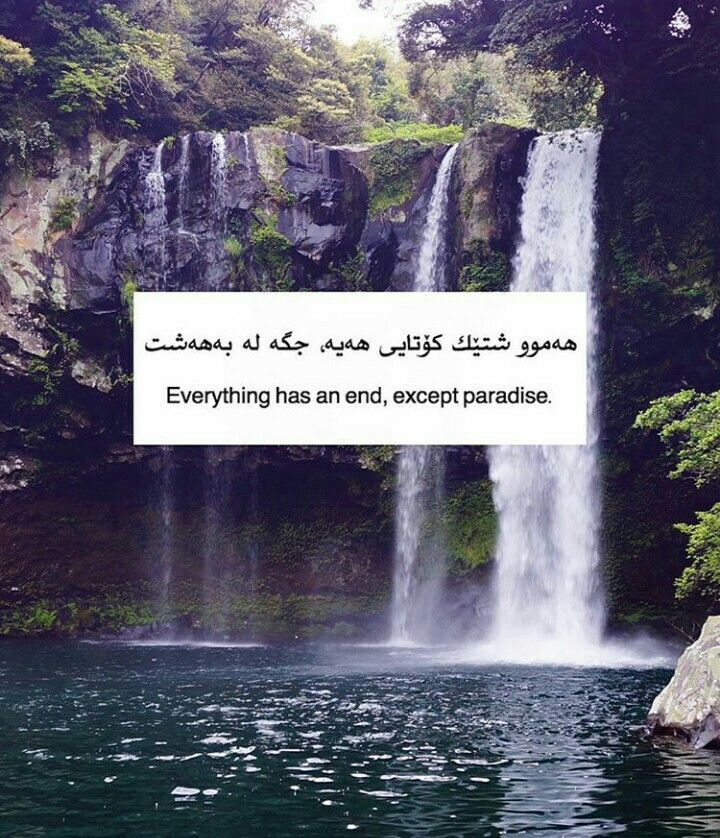 Images Of Nature With Quotes For Facebook: 287 Best Images About ♣Arabic Proverbs & Quotes♣ On