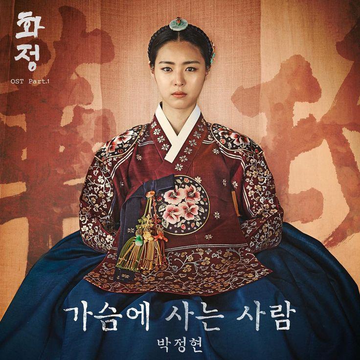 Hwajung (Splendid Politics)