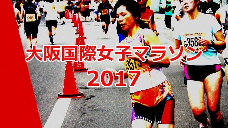 大阪国際女子マラソン 勝負どころ探る