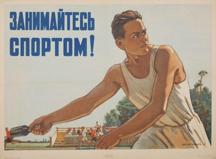 Коллекция советских плакатов пропагандирующих спорт и ...