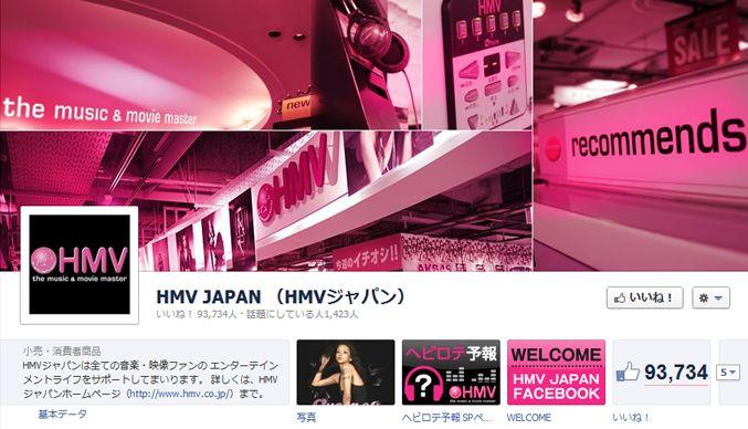HMV JAPAN (HMVジャパン)
