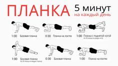 http://lifehacker.ru/2015/12/11/plank/