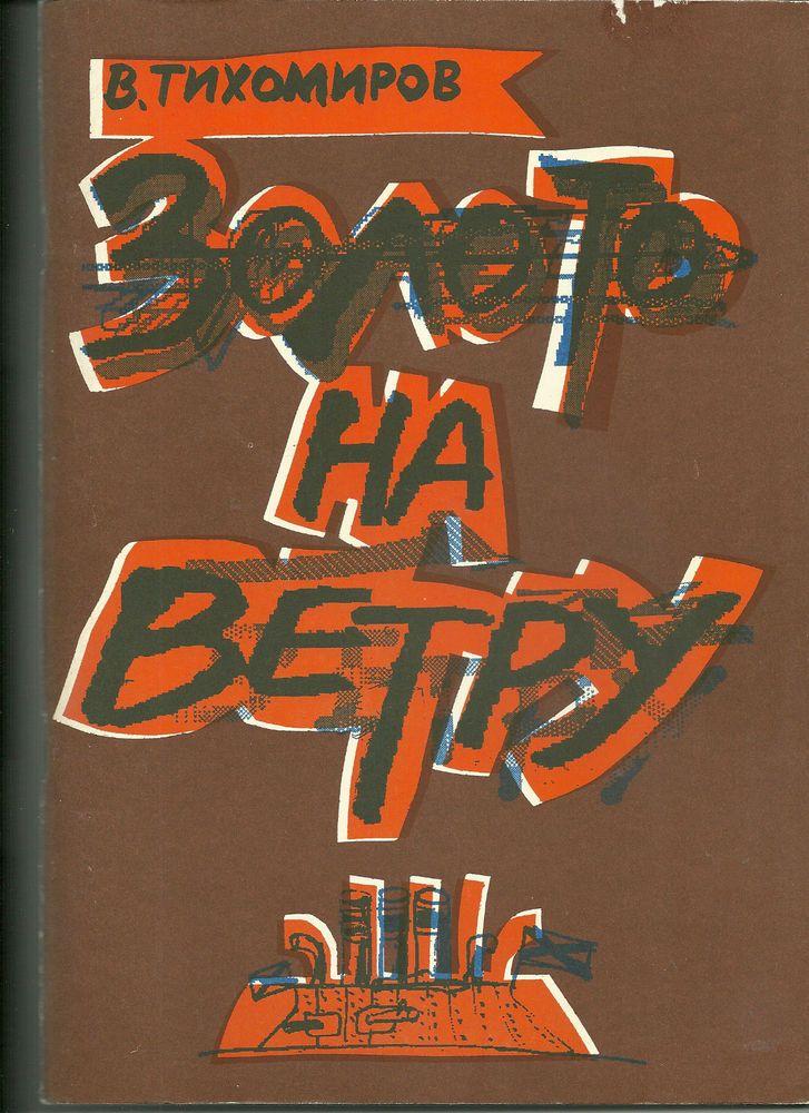 Soviet nonconformist  art book w poster Florensky Alexander 1990