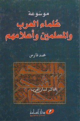 موسوعة علماء العرب و المسلمين و أعلامهم لمحمد فارس Pdf Book Quotes Reading Library Library Books
