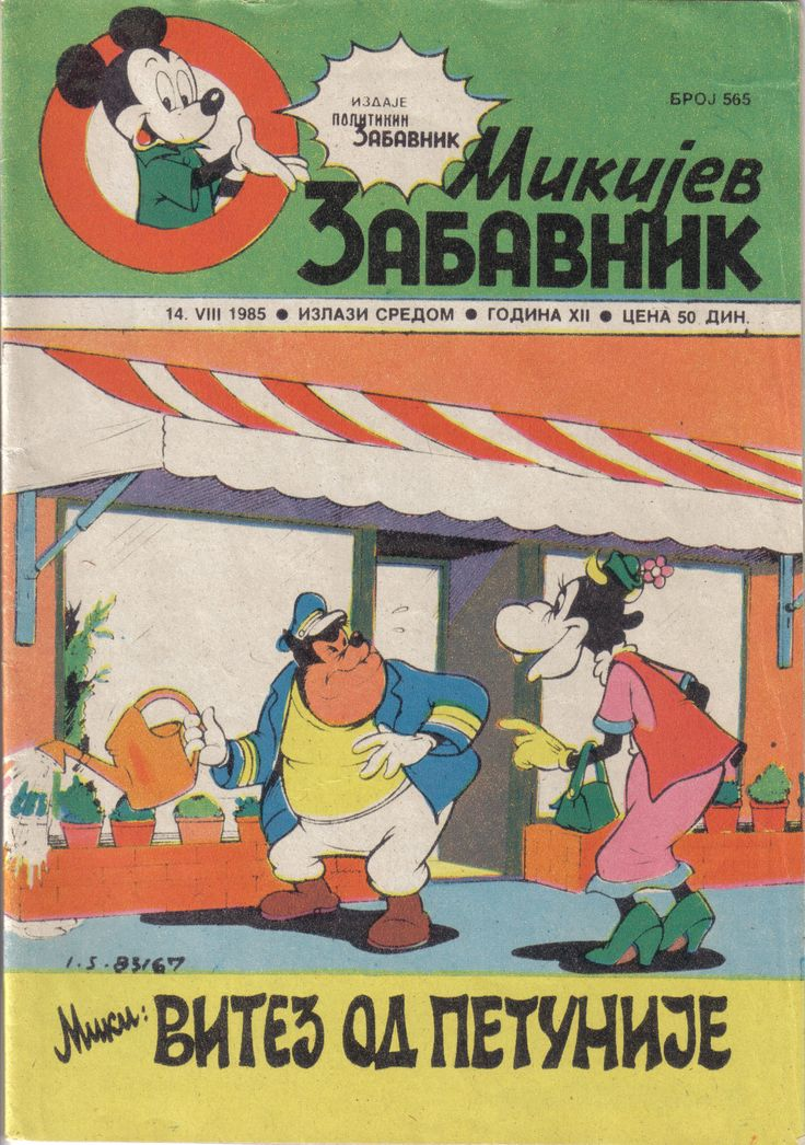 Yugoslavia - Mikijev Zabavnik (Serbocroatian cyrillic) Scanned image of comic book (© Disney) cover