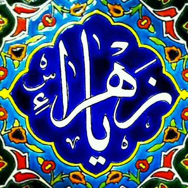 25 Best Sayings Of Fatima Az-Zahra (sa) Images On