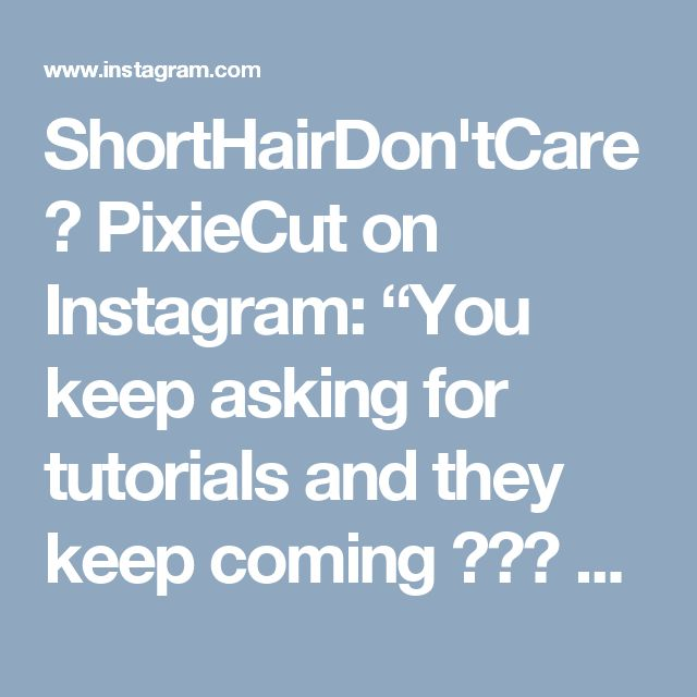 """ShortHairDon'tCare✂ PixieCut on Instagram: """"You keep asking for tutorials and they keep coming 😎😎😎 Thank you @sarahb.h for this clip."""" • Instagram"""