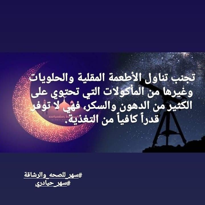 نصائح رمضانية للصائمين Http Blog Amin Org Eyad Ramadan Projects To Try Projects