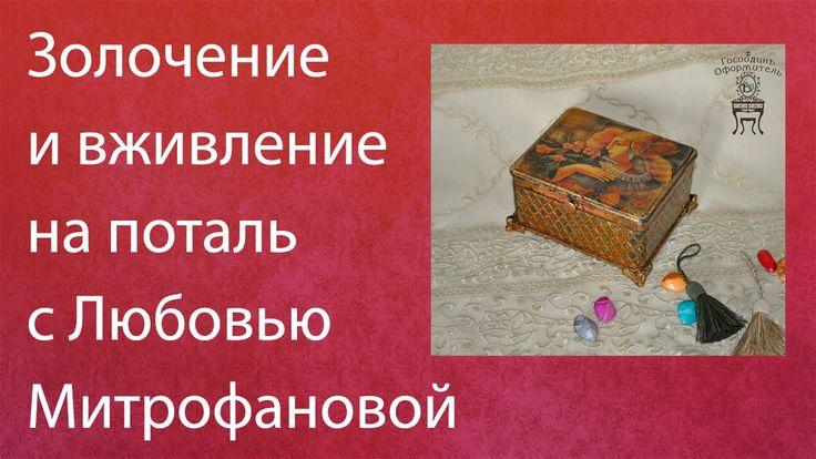 Золочение и вживление на поталь Любовь Митрофанова