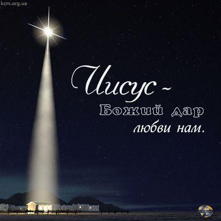 Иисус - Божий дар любви нам.