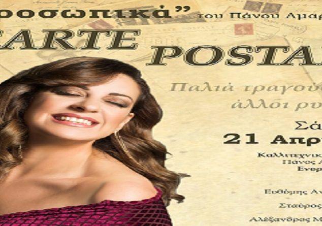 """Carte Postale"" μια μουσική παράσταση με την Ευαγγελία Μουμούρη στο El Convento Del Arte, 21/04 Παλιά τραγούδια, άλλοι ρυθμοί, ίδια απόλαυση......"