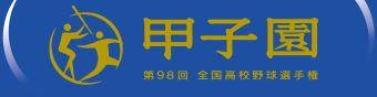 長戸千晶 甲子園 第98回 全国高校野球選手権大会