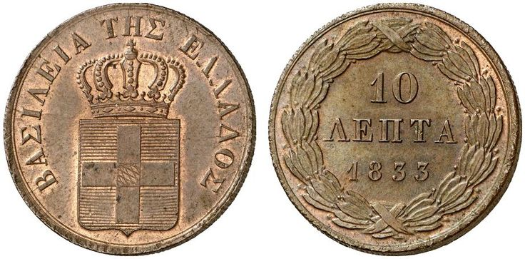 AE 10 Lepta. Greece Coins. Otho 1832-1862. 1833. 12,98g. KM 17. Uncirculated. Price realized 2011: 375 USD.