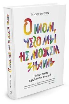 https://i.livelib.ru/boocover/1002053128/o/d32c/Markus_dyu_Sotoj__O_tom_chego_my_ne_mozhem_znat._Puteshestvie_k_rubezham_znanij.jpeg