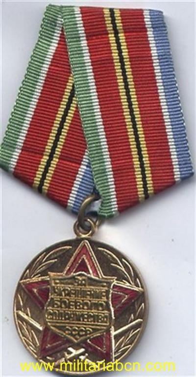URSS. UNION SOVIETICA. MEDALLA POR LA FRATERNIDAD COMBATIVA.