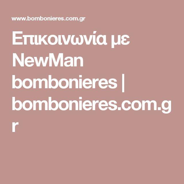 Επικοινωνία με NewMan bombonieres | bombonieres.com.gr