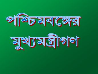 Tags: Bangla GK of West Bengal| West Bengal GK in Bengali Langauge| GK Questions and Answers in Bengali Langauge| GK in Bengali | Chief M...