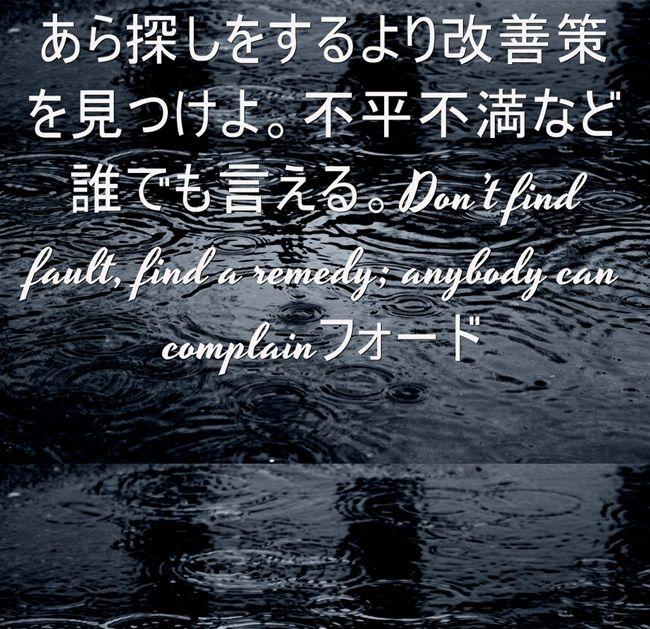 あら探しをするより改善策を見つけよ。不平不満など誰でも言える。Don't find fault, find a remedy;...