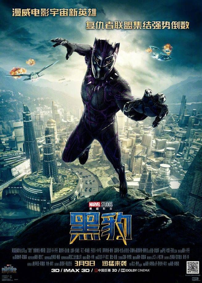 New Black Panther International Poster Released Black Panther Movie Poster Black Panther Art Black Panther Marvel