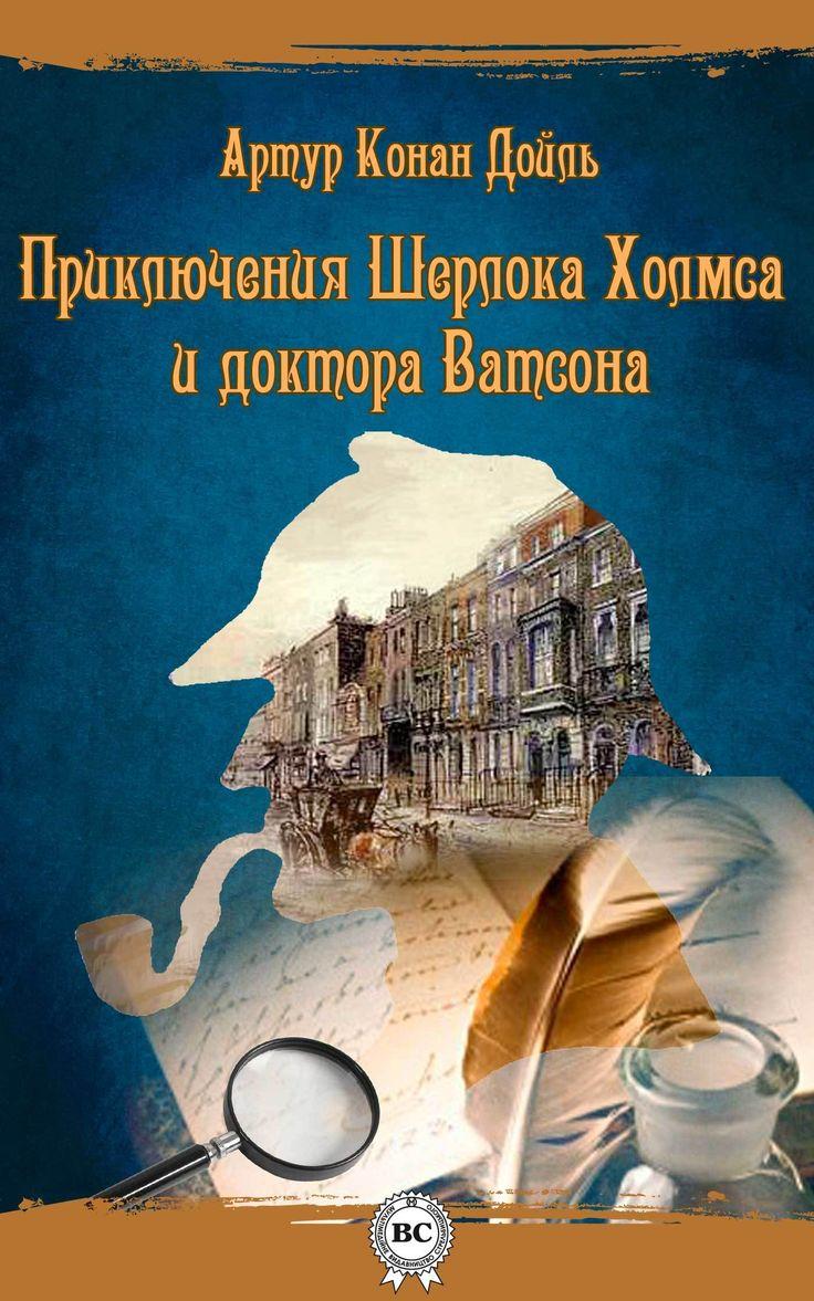 Приключения Шерлока Холмса и доктора Ватсона #детскиекниги, #любовныйроман, #юмор, #компьютеры, #приключения, #путешествия, #образование