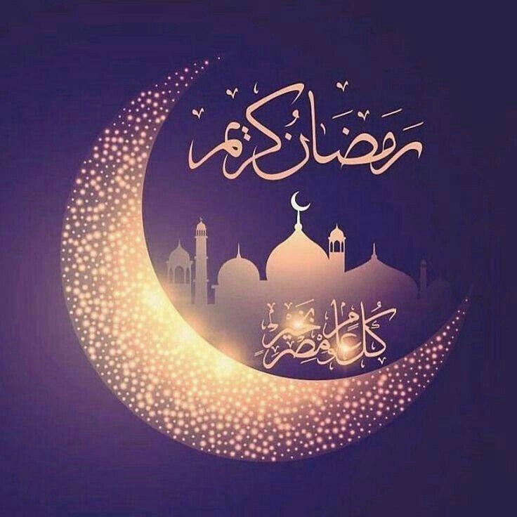 Pin by sousou on رمضان | Ramadan kareem pictures, Ramadan images, Ramadan  greetings