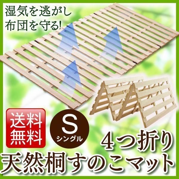 お使いのお布団の下に1枚敷くだけ!新鮮&爽やかな風を通すことでお布団をカビ・ダニから守り清潔に保ちます。寝汗等によるカビの発生を防ぐ、通気性の高いすのこベッドです。簡単に折り畳んで、コンパクトに収納ができます。●サイズ シングル:幅100×奥行200×高さ2.5cm●材質 本体/天然木(桐材) 滑り止め/EVA樹脂●生産国:中国●重量(約):7.1kg(検索用:桐 木製 ウッド すのこマット 折り畳み 折畳 折りたたみ スノコ)