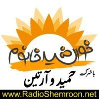 #Khorshid - Khanom Episode 127  Season 2 FRI 20 - 02 - 2015 by رادیو شمرونShemroon Radio on SoundCloud