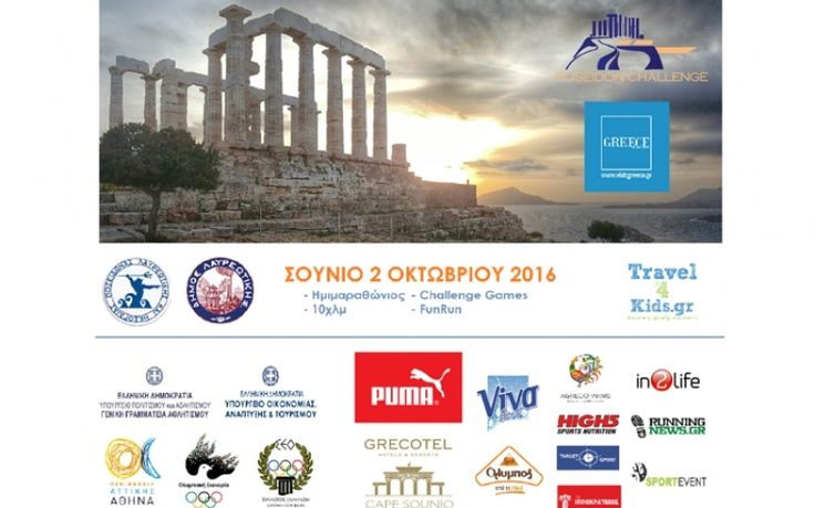 Poseidon Challenge και World Challenge Games!