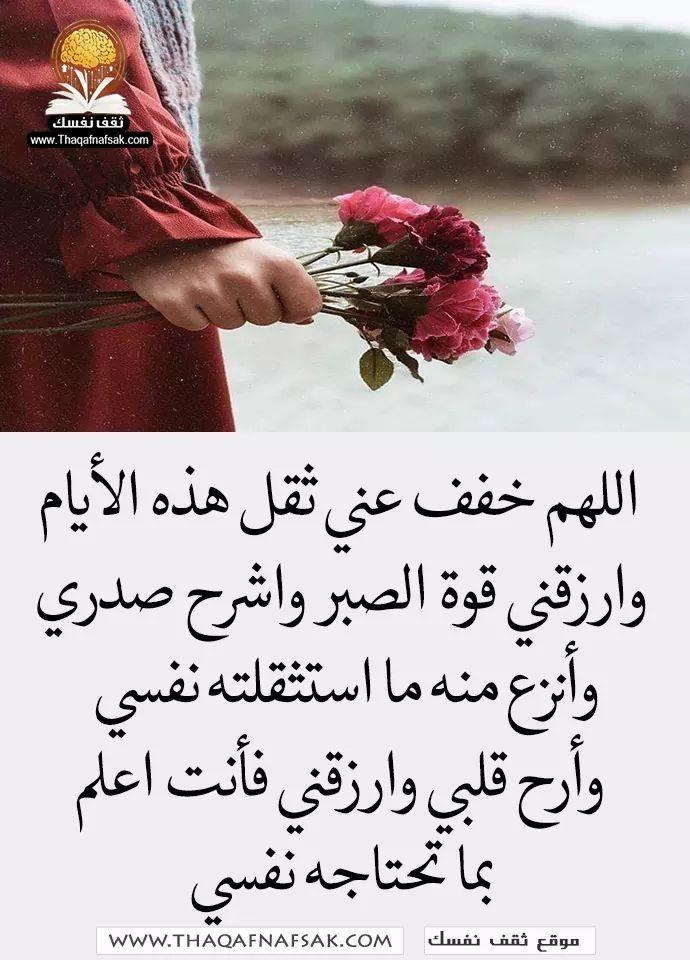 آمين آمين يارب العالمين Arabic Tattoo Quotes Quotes Positive Vibes
