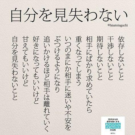 自分を見失わない。 . . . #自分を見失わない #恋愛#依存 #干渉#期待#思い #20代#甘える#ポエム #日本語勉強#恋