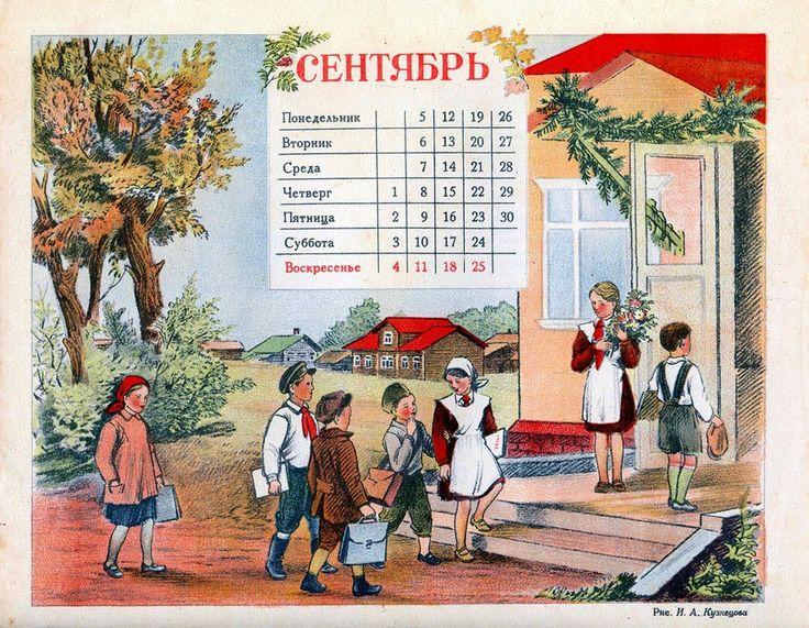 Советский детский календарь 1949 года.