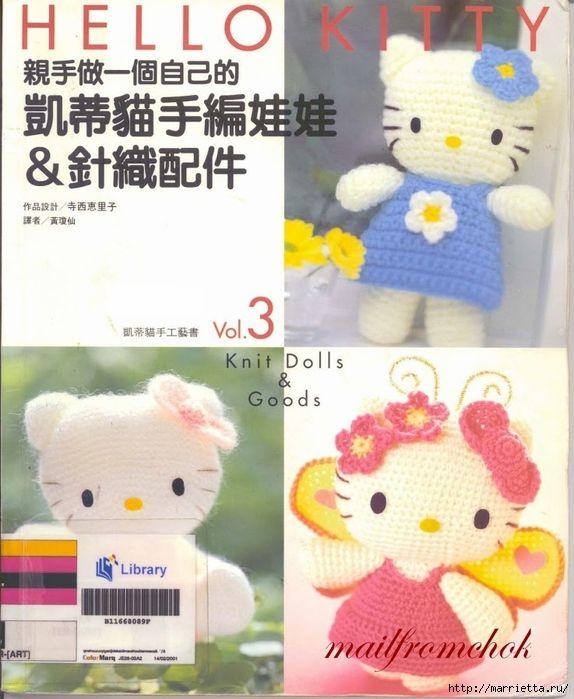 Hello Kitty!  Tejer gato japonés.  Una excelente revista con los esquemas (1) (574x700, 271Kb)